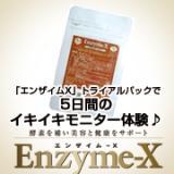 ☆「エンザイム-X」イキイキモニター大募集!に参加の画像(1枚目)