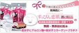 """""""生まれ変わった""""すっぴん恋肌★トライアルモニター募集!の画像(1枚目)"""