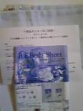 「モニプラ当選♪『石川絹綿ニューアイスボディー枕カバー』♪」の画像(1枚目)