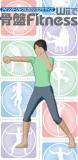 Wiiで骨盤体操!!の画像(1枚目)