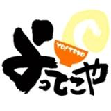 期間限定☆冬の味噌ラーメン&担々麺☆(●´U`●)