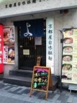 激ウマ!焦がし味噌ラーメン&坦々麺