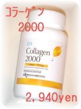 『コラーゲン2000』レビューの画像(1枚目)