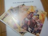 「新・三銃士のポストカード」の画像(1枚目)