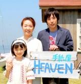 DVD☆TBSスペシャルドラマ『天国で君に逢えたら』☆の画像(2枚目)