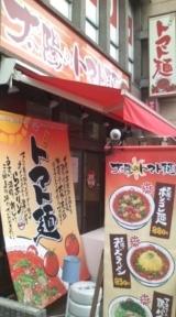 太陽のトマト麺♪の画像(1枚目)