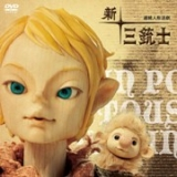 「【モニプラ】人形劇以上の人形劇!『新・三銃士』ポストカードプレゼント」の画像(1枚目)