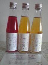 石神邑さんの梅酒「花実(かさね)」頂きました!!の画像(2枚目)