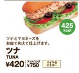 【SUBWAY】あなたの「好きな・食べたい」サブウェイサンドBEST3を教えて!の画像(1枚目)