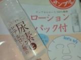 【モニプラ】石澤研究所 尿素とヒアルロン酸の化粧水の画像(1枚目)