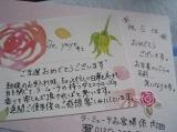 「【応募】薔薇の洗顔フォーム」の画像(3枚目)