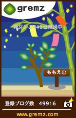 。+゜*TANABATA★(●´∀`●)☆YUME*゜+。の画像(6枚目)