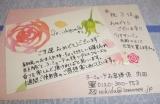 「薔薇の香りに癒されて、綺麗になれる ラ・ミューテ♪」の画像(2枚目)