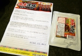 日本食研の「激辛道場 ビーフカレー」を食す!の画像(1枚目)