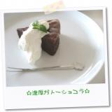 「ねっとりまったり半熟生チョコレート☆時間差で美味しさイロイロ」の画像(3枚目)