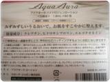「水素とマイナス電位でマイナス肌年齢!~アクアオーラ」の画像(2枚目)