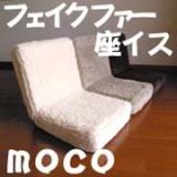 【インテリアショップL.E.S】ペットのようなカワイイ座イス『moco』1名様! ←参加中の画像(1枚目)