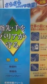 【ハンドバリアプロ】到着ぅ~ヽ(●´ω`●)ノの画像(2枚目)