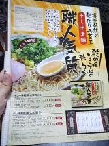 「当選しました♪ 「はりま製麺」自慢の中華麺『職人気質』ラーメンしょうゆ味☆3食分」の画像(4枚目)