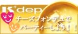 【K+dep(ケデップ)】フォンデュパーティーセットのモニター募集!!の画像(1枚目)