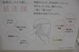 ◆紙洗顔&モニプラコラボ企画◆の画像(5枚目)
