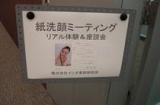 ◆紙洗顔&モニプラコラボ企画◆の画像(2枚目)