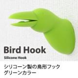 鳥のくちばしに何をくわえさせる? Bird Hookの画像(1枚目)