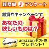 「Amazonギフト券が当たる!あなたの欲しいものは何?」の画像(1枚目)