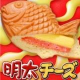 「一口茶屋の【たい焼き】明太チーズ♪<br /><br />」の画像(1枚目)