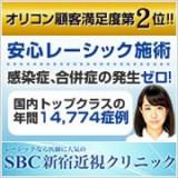 「【SBC新宿近視クリニック】レーシック無料体験モニター」の画像(1枚目)