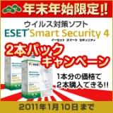 「ウイルス対策ソフト【ESET Smart Security】キャンペーン中!」の画像(1枚目)