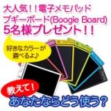 今話題の電子メモパッドブギーボード!!の画像(1枚目)