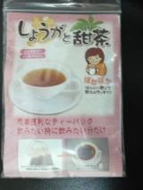 【レポ】甘くてさっぱり「しょうがと甜茶」を飲む♪