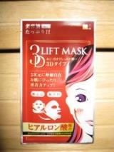 『3Dリフトマスク』のフィット感がすごい!の画像(1枚目)