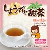 「しょうがと甜茶」でリラックス効果~♪の画像(4枚目)