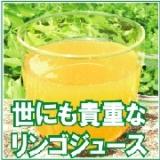 無農薬なリンゴのジュースの画像(1枚目)