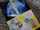 『珍獣の医学』  田向 健一著の画像(1枚目)