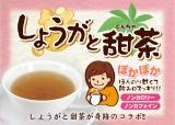 口コミ記事「生姜好きの私」の画像