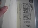 「サンクチュアリ出版 友友会ファンサイト応援中 ダメなパターンから抜け出すためのちいさな工夫」の画像(3枚目)