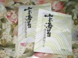 山本海苔店自慢の海苔茶漬『梅の友』の画像(1枚目)