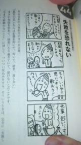 「小中学生に読ませたいビジネス書」の画像(2枚目)