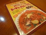 太陽のトマト麺の「太陽のトマトカレー麺」の画像(1枚目)