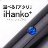 選べる「アタリ」つきの印鑑『iHanko+(アイハンコ・プラス)』の画像(1枚目)