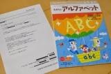 KUMON くもんの幼児ドリル えいごシリーズ たのしいアルファベット(4・5・6歳)の画像(1枚目)