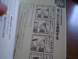 小・中学生に読ませたいビジネス書の画像(1枚目)