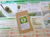 有機JAS大麦若葉青汁の画像(1枚目)