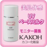 カコー化粧品 UVベースミルクモニター当選の画像(2枚目)