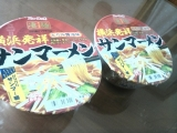 【懸賞生活51】 「横浜発祥サンマー麺」頂きましたの画像(1枚目)