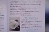 「【レビュー】AROMAKIFI シャンプー&コンディショナー」の画像(6枚目)