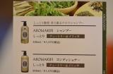 「【レビュー】AROMAKIFI シャンプー&コンディショナー」の画像(3枚目)